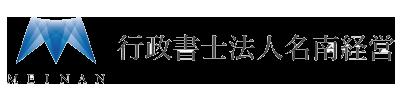 【公式】建設業者のコンプライアンスなら行政書士法人名南経営